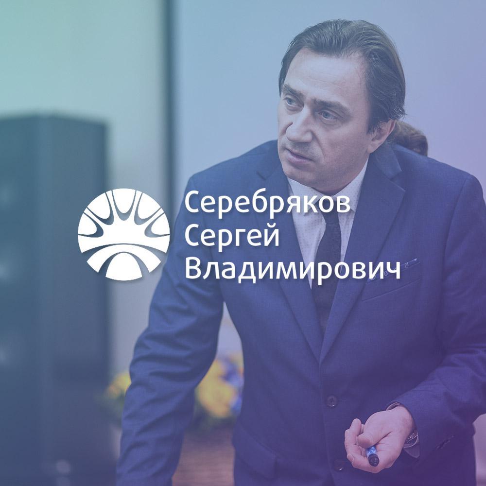 создание сайта для Серебрякова Сергея Владимировича