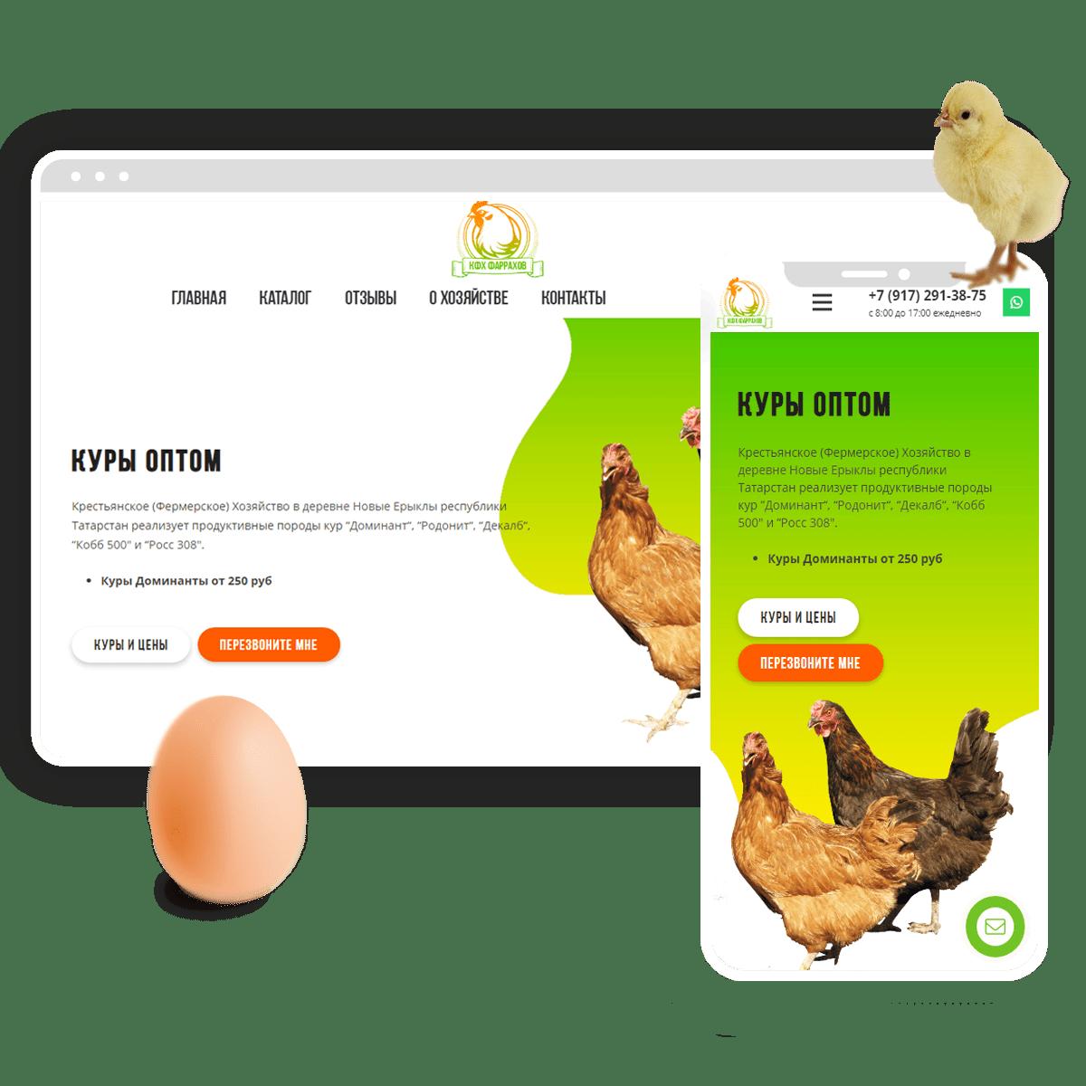 создание сайтов для фермерского хозяйства